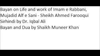 Part 2 - Life and work of Imam e Rabbani, Mujadid Alf e Sani Sheikh Ahmed Farooqui Sirhindi