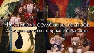 Фестиваль семейных театров ''Домашний театр на гастролях в библиотеке''