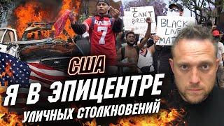 Протесты в США. Уличные Беспорядки и Столкновения с Полицией