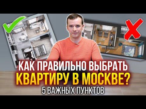 Как выбрать ликвидную квартиру в Москве? 5 важных советов - правильные планировки, корпус, этаж и др