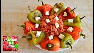 Печёные перцы в духовке с овощами (болгарская манжа). Готовим без мамы.