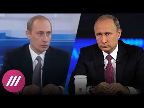 Смотреть «Прямая линия» с Путиным 2001 и 2017 года. Что изменилось? онлайн
