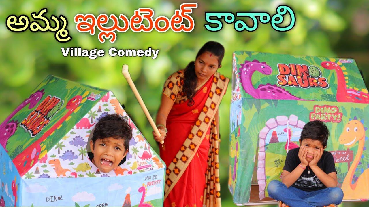 అమ్మ ఇల్లు టెంట్ కావాలి | Amma House Tent Kavaali | Kannayya Videos | Trends adda