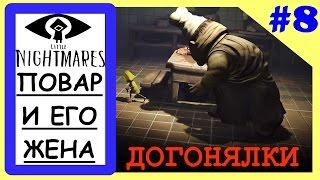 Прохождение игры Little Nightmares - ДОГОНЯЛКИ С СЕМЬЁЙ ПОВАРОВ #8