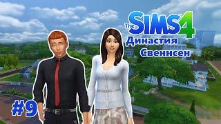 the Sims 4 Династия Свеннсен #9 - Массаж для зачатия