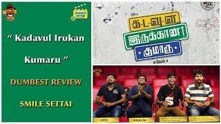 Kadavul Irukan Kumaru Movie Review   Smile Settai Dumbest Review