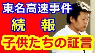【交通殺人続報・みんなの意見】10月11日 子供たちの証言 「父と母を返してほしい」と語った。 石橋和歩 検索動画 26
