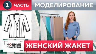 Как сшить жакет с воротником стойкой и рельефами своими руками Часть 1 Моделирование модного жакета