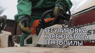 Как отрегулировать карбюратор бензопилы - Обслуживание бензопилы. Часть 11