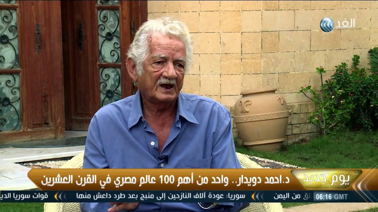 4a10828fb د. أحمد دويدار.. واحد من أهم 100 عالم مصري في القرن العشرين ...