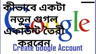 Download Video How to create a new google account(কীভাবে নতুন গুগল একাউন্ট তৈরী করবেন) MP3 3GP MP4