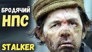 STALKER ОНЛАЙН / Квест от бродячего мужика / Бандиты: услуга братку