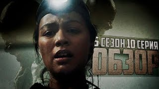 ДА ПОМРИ УЖЕ !  - Обзор 10 серии 5 сезона│Бойтесь ходячих мертвецов