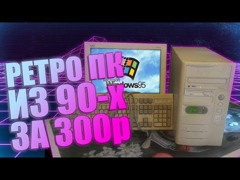 Олдовый ПК из 90-х за 300 рублей / Первое включение, ремонт и мини обзор