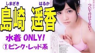 島崎遥香☆水着ONLY! AKB①ピンク・レッド系