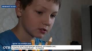 Вова Кыштымов, 10 лет, последствия тяжелой черепно-мозговой травмы