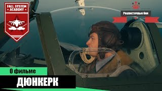 Дюнкерк и событие в War Thunder