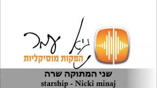 שיר בת מצווה - שני שרה starship - nicki minaj