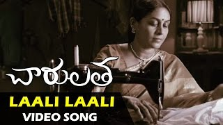 Charulatha Video Songs | Laali Laali Video Song | Priyamani, Skanda | Sri Balaji Video