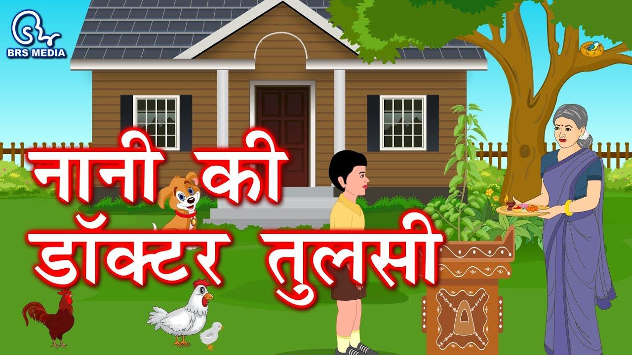 तुलसी के चमत्कारी गुण - Nani Ki Doctor Tulsi   Health Benefits of Tulsi - Indian Holy Basil