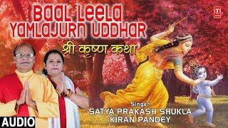 बाळ लीळा I Baal Leela II SATYA PRAKASH SHUKLA, KIRAN PANDEY I Shree Krishna Katha