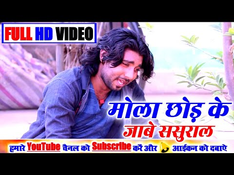 Nilkamal Vaishnav दर्दभरे विड़ियो गीत | Mola Chhor Ke Jabe Sasural | Superhit New Sad HD Video Song |