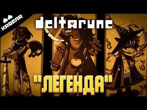 ⚔️ Deltarune 🛡️-Песня \