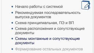 САПР Компас-электрик.
