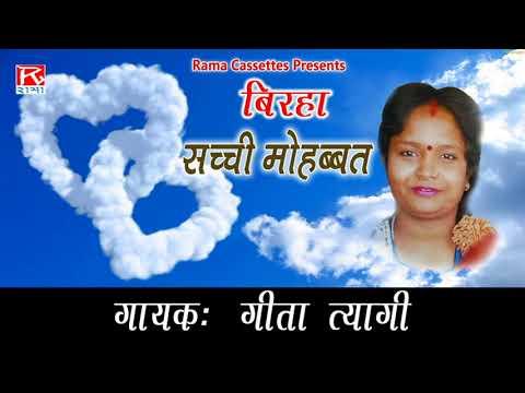 Birha Sachi Mohabbat Bhojpuri Purvanchali Birha Sachi Mohabbat Sung By Geeta Tyagi