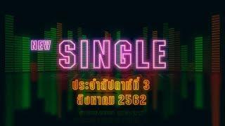 new-single-ประจำสัปดาห์ที่-3-เดือนสิงหาคม-จาก-แกรมมี่-โกลด์【spot】