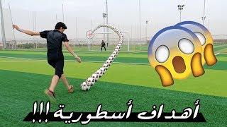 قلدت أفضل أهداف اللاعبين في العالم!!! | أهداف اسطورية😍🔥 | Best Goals Ever