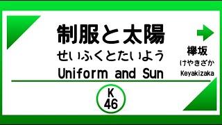 【電車発車メロディー風】制服と太陽(欅坂46)