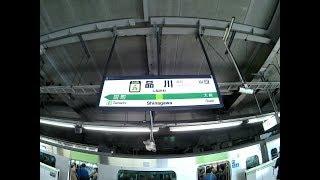 【4K乗換動画】品川駅(北)山手線ー東海道線(横浜方面)乗換え thumbnail