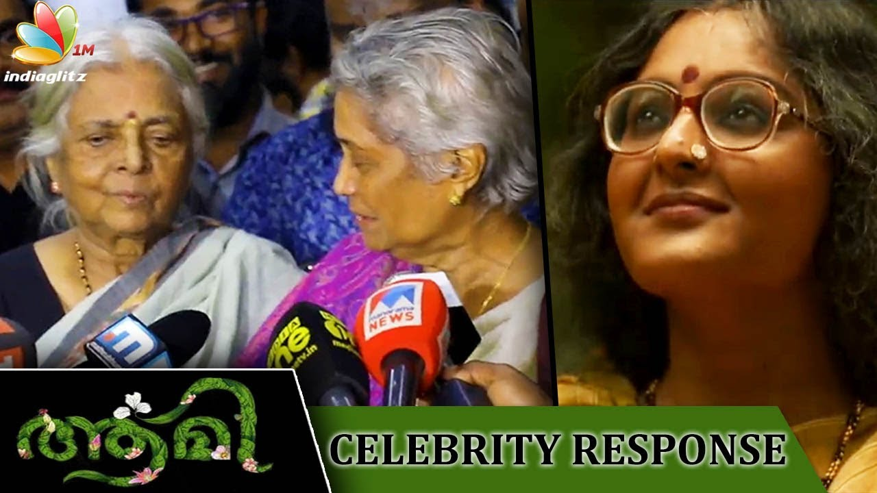 Aami Malayalam Movie Celebrity Response   Manju Warrier   Kamal   Sugathakumari