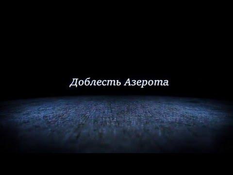 Доблесть Азерота vs Архимонд Эпохальный / Archimonde Mythic