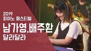남가영,배주환 '달라달라' - 피아노 페스티벌 2019…