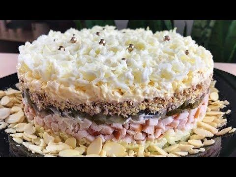 Салат «Снежная Королева»! Необычный и Очень Вкусный салат!