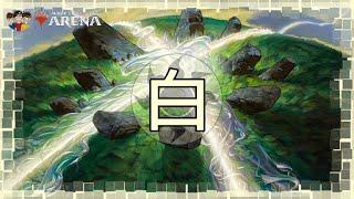 【評論】白色單卡-標準 [ White Cards × M20 Standard | MTG Arena ]《魔法風雲會 MTGA》