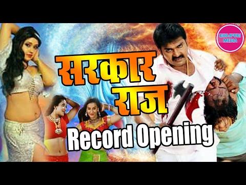 सरकार राज का रिकार्ड ओपनिंग II Sarkar Raj All Over Record Opening II Sarkar Raj