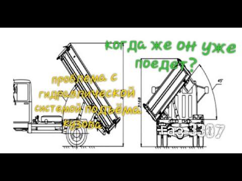 Гидравлическая система подъёма кузова