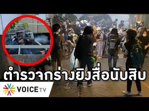 Overview-ตำรวจยิงสื่อนับสิบ สาดกระสุนยางไม่ยั้ง หมอโดนถล่มแก๊ส ซุ่มดักยิงใต้สะพาน กร่างอันธพาลยังหลบ