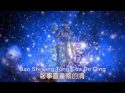 Mi Le Zhen Jing HanYu 彌勒真經漢語拼音