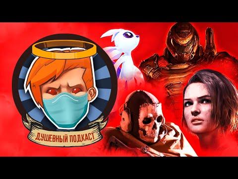 Душевный подкаст №26 — Коронавирус! Half-Life: Alyx! CoD: Warzone — просто, DOOM Eternal — сложно