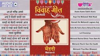 24 भागों में दुनिया का सबसे बड़ा विवाह गीत संकलन   Vivah Geet Mehandi HD   Audio Jukebox