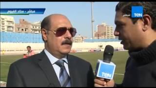 ستاد TEN - اللواء ناصر العبد يوضح الأجواء الأمنية بستاد الفيوم المقام عليه مباراة اليوم
