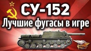 СУ-152 - Лучшие фугасы в игре - Лучшие выстрелы с вертухи - Гайд