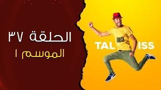 #Taliss - (ملي كاتمشي عند طبيب باش دوز (موسم 1 - الحلقة 37