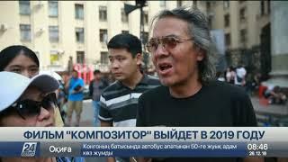 Казахстанско-китайский фильм «Композитор» выйдет на экраны в 2019 году