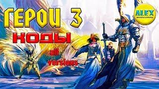 видео Секрет: Чит-коды для Heroes of Might and Magic 3 («Герои 3») (PC) — Игры Mail.Ru