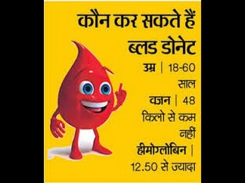 Benifits Of Blood Donation In Hindi Youtube